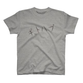 エンジニア感 T-shirts