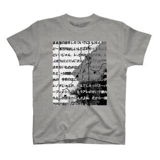 YukigaT - レノボ スーパーフィッシュ T-shirts