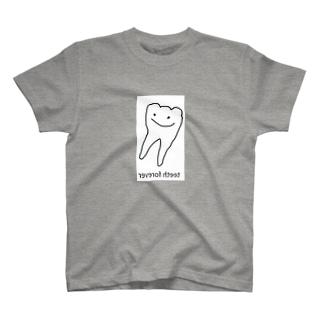 歯 は 大切。 T-shirts