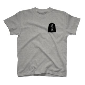 飛車(黒) T-shirts