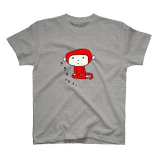 さるさるさ(聞きなさる) T-shirts