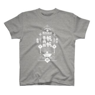 帆帆魯肉飯 WHITE T-shirts