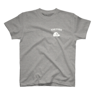 YAKYUBO STOREの野球帽TEE (ワンポイント白文字) Tシャツ