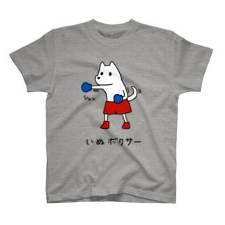 いぬボクサー T-shirts