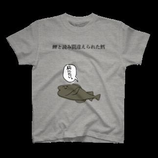 TAIYAKI INSANITYの尊厳鱈 T-shirts