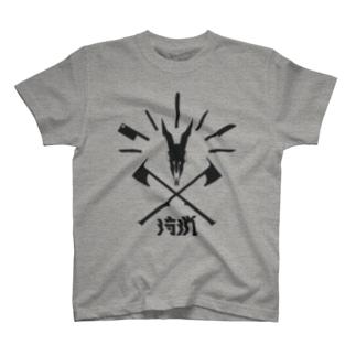 「狩猟」Tシャツ T-shirts
