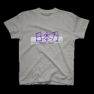 MISOTAN工房の伝統シリーズ(日本刀・玉鋼) T-shirts