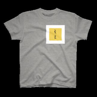 せいせんの菊の香や T-shirts