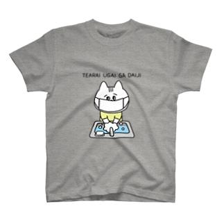 手洗いうがいが大事(手描き) グレー T-shirts