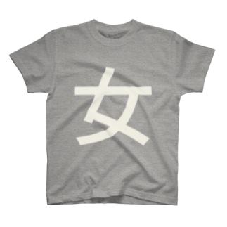 女子アピール用。 T-shirts