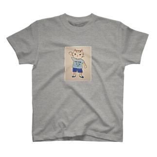 コロナに負けにゃい T-shirts