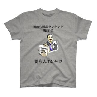 箸の代用品ランキング T-shirts