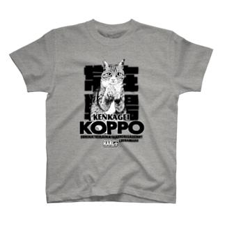常在戦場ルチャ丸 T-shirts