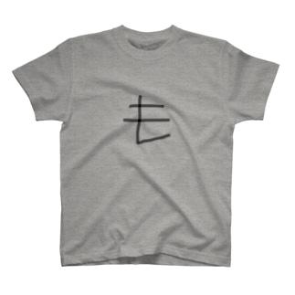 能登 英輔の能登が描いたエレキのサインTシャツ T-shirts