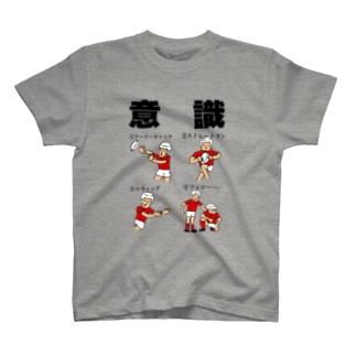 ラグビー意識Tシャツ T-shirts
