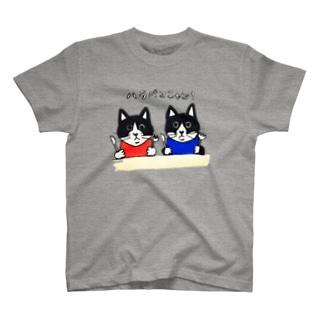 ごまわさびのハラペコ兄弟 T-shirts