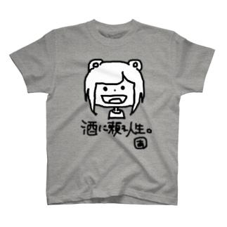 酒に頼る人生 T-shirts