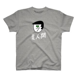 おほしんたろう×人間レストランコラボTシャツその1 T-shirts