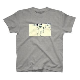 あは 残業代ゼロ あはは T-shirts