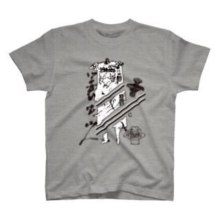 蓑虫山人 T-shirts