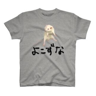 よこずな T-shirts
