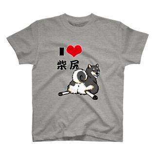 I LOVE 柴尻(黒柴) T-Shirt