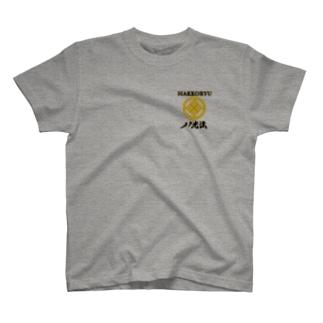 八光流公式 T-shirts