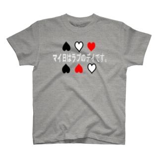 愛してるの T-shirts
