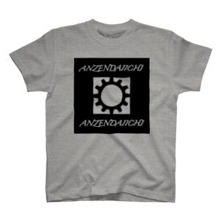 安全第一  T-shirts