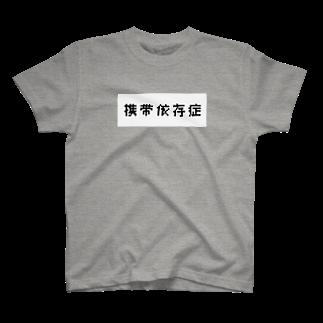 あの携帯依存症 T-shirts