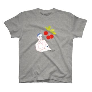 【果物と文人】西東三鬼とアセロラ T-shirts