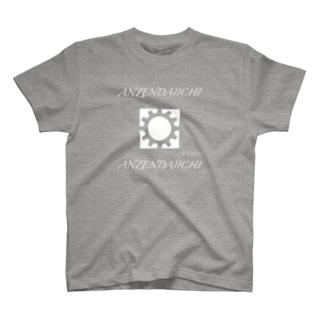 早い者勝ち 安全第一 T-shirts