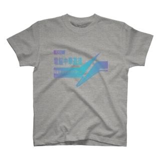 電脳チャイナパトロール T-Shirt