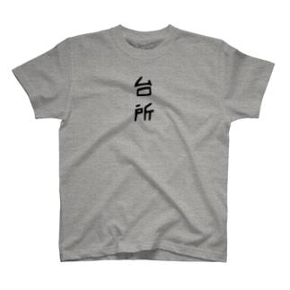 台所 T-shirts