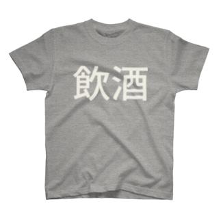 飲酒 T-shirts