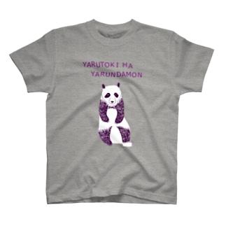 やるときはやるんだもん T-shirts