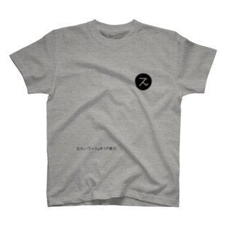 スT部 T-shirts