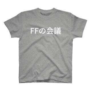 FFの会議 T-shirts