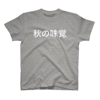 秋の味覚 T-shirts