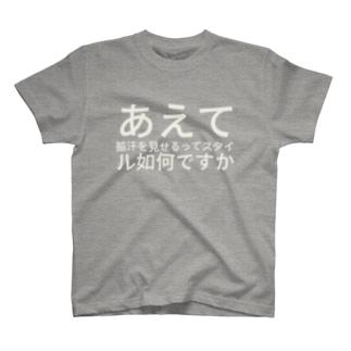 あえて脇汗を見せるってスタイル如何ですか T-shirts