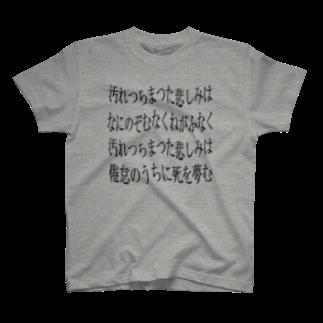 oboroの汚れつちまつた悲しみに T-shirts
