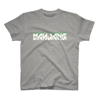 MAHJANG(英字+1シリーズ) T-Shirt