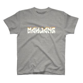 MAHJANG-竹牌(英字+1シリーズ) T-Shirt