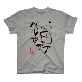 ベルゼブブ T-shirts