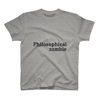 哲学的ゾンビ Philosophical zombie T-shirts