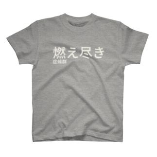 燃え尽き症候群 T-shirts