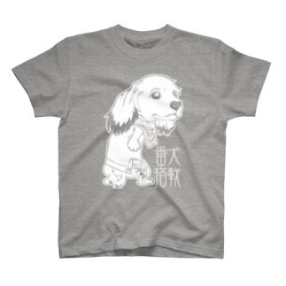 家の犬 T-shirts