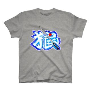 steersからの移動商品「新撰組の狼」 T-shirts