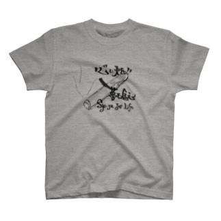 しょーや T-shirts