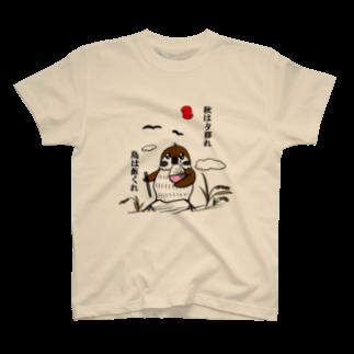 ✳︎トトフィム✳︎の秋は夕暮れ 鳥は飯くれ Tシャツ